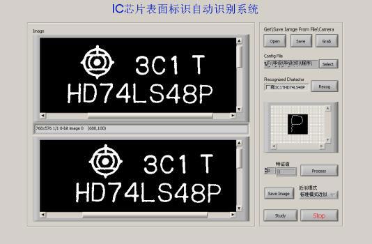 IC芯片表面标识自动识别系统