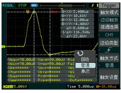 RIGOL DS1000单次和普通方式捕捉波形。