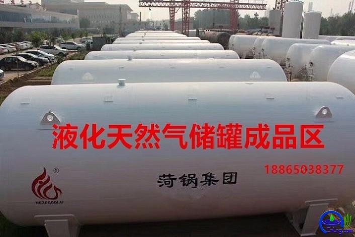 衡阳60立方LNG储罐生产厂家,衡阳30立方LNG储罐厂家直供,
