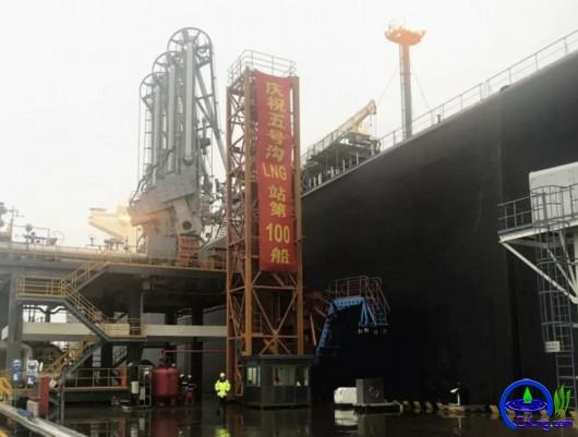 庆祝五号沟迎来第100船LNG船.jpg