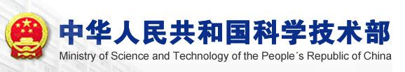 名称:国家科技部 描述:国家科技部