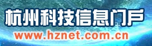 名称:杭州科技信息网 描述:杭州冰冷科技有限公司